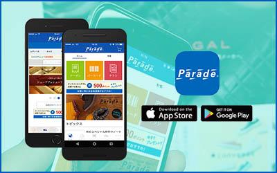 Paradeアプリ