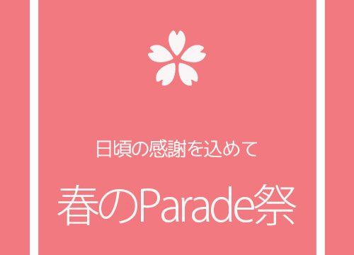 春のParade祭